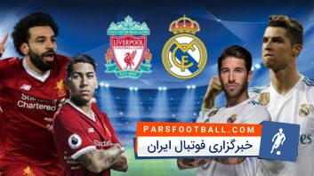 پیش بازی رئال مادرید - لیورپول در لیگ قهرمانان اروپا