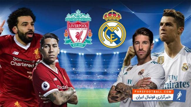 رئال مادرید - لیورپول ؛ پیش بازی فینال لیگ قهرمانان اروپا ؛ پارس فوتبال
