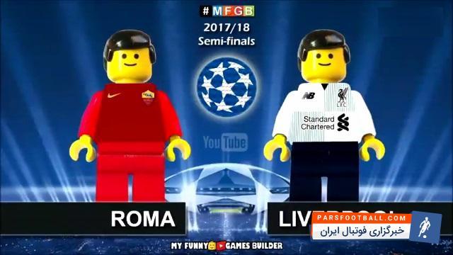 لیورپول ؛ شبیه سازی بازی آاس رم و لیورپول با لگو در لیگ قهرمانان اروپا !