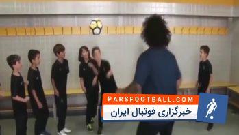 کنترل توپ نمایشی مارسلو با هم تیمی های فرزندش