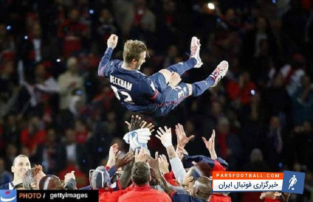 دیوید بکام ؛ به مناسبت سالروز خداحافظی دیوید بکهام از دنیای فوتبال