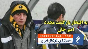 خوش آمدگویی باشگاه سپاهان به امیر قلعه نویی