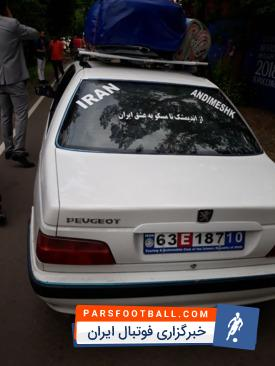 جام جهانی ؛سفر یک خانواده ایرانی به مسکو برای تماشای جام جهانی با خودروی شخصی!