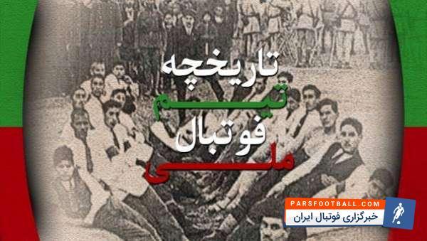 قسمت سوم از مستند تاریخچه تیم ملی فوتبال ایران ؛ آشنایی با تاریخ فوتبال در ایران