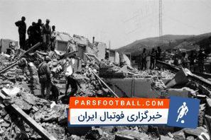 زلزله در بین دو نیمه مسابقه جام جهانی