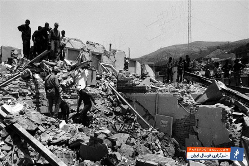 زلزله در بین دو نیمه مسابقه جام جهانی ؛ یادی از زلزله رودبار در سال 1369