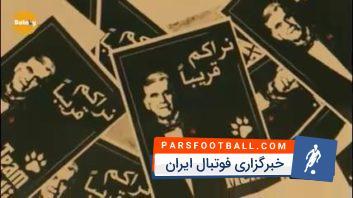 ویدئو تیم ملی ایران و مراکش