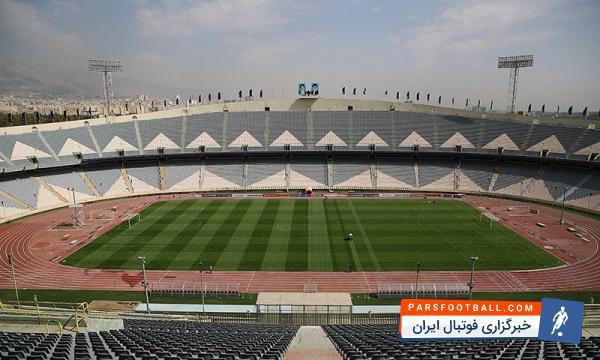 ورزشگاه آزادی ؛ تماشای خانوادگی دیدارهای جام جهانی در استادیوم آزادی