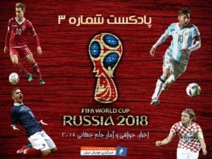 پادکست فوتبالی جام جهانی