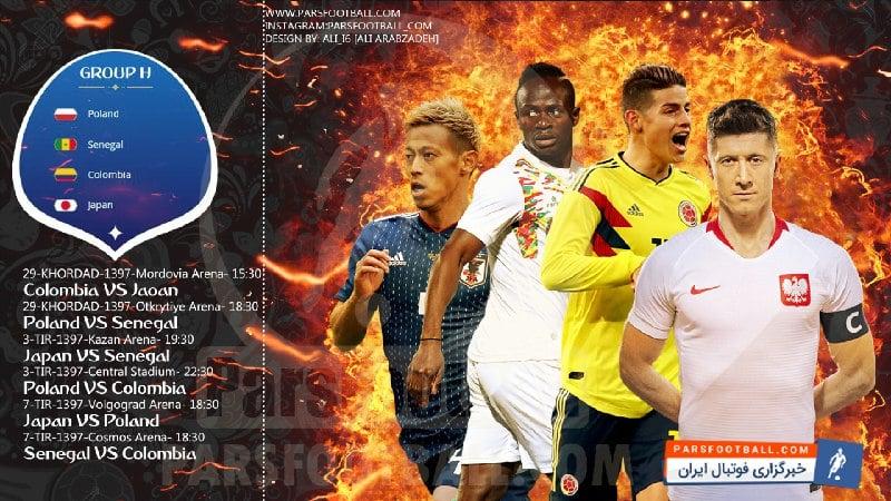 گروه H جام جهانی