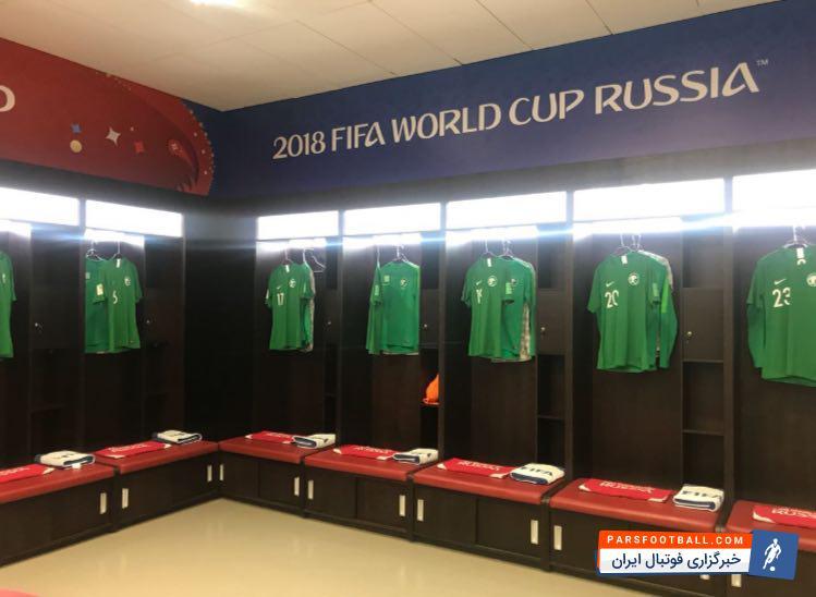 جام جهانی ؛ از رختکن دو تیم ملی عربستان و روسیه پیش از دیدار افتتاحیه رونمایی شد