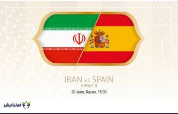 بازی تیم ملی ایران و اسپانیا