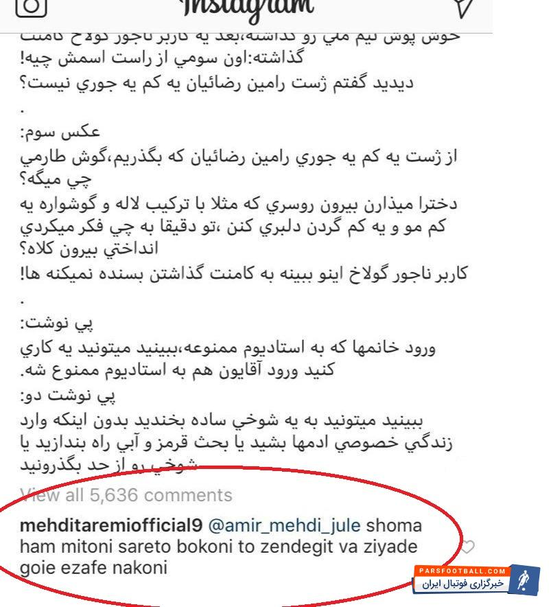 سیاهپوستی همنجسگرا شوخی زشتی را با رامین رضائیان صورت داده که همین بهانه ای برای دیگر کاربران ایرانی جهت لجن پراکنی علیه رامین رضائیان فراهم کرده است.