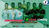 پادکست شمار 12 جام جهانی