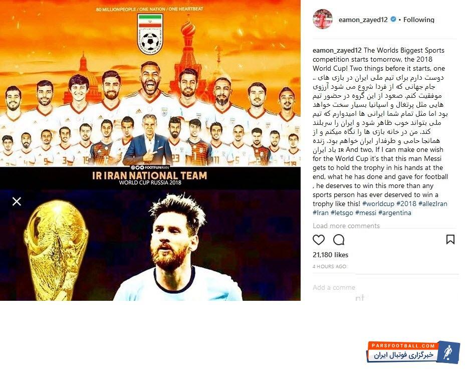 ایمون زاید مهاجم ایرلندی سابق پرسپولیس است ایمون زاید با انتشار پستی در صفحه شخصی اینستاگرام خود برای موفقیت تیم ملی کشورمان در جام جهانی آرزوی موفقیت کرد.