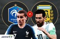 بازی فرانسه و آرژانتین