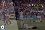 پادکست شماره 13 جام جهانی