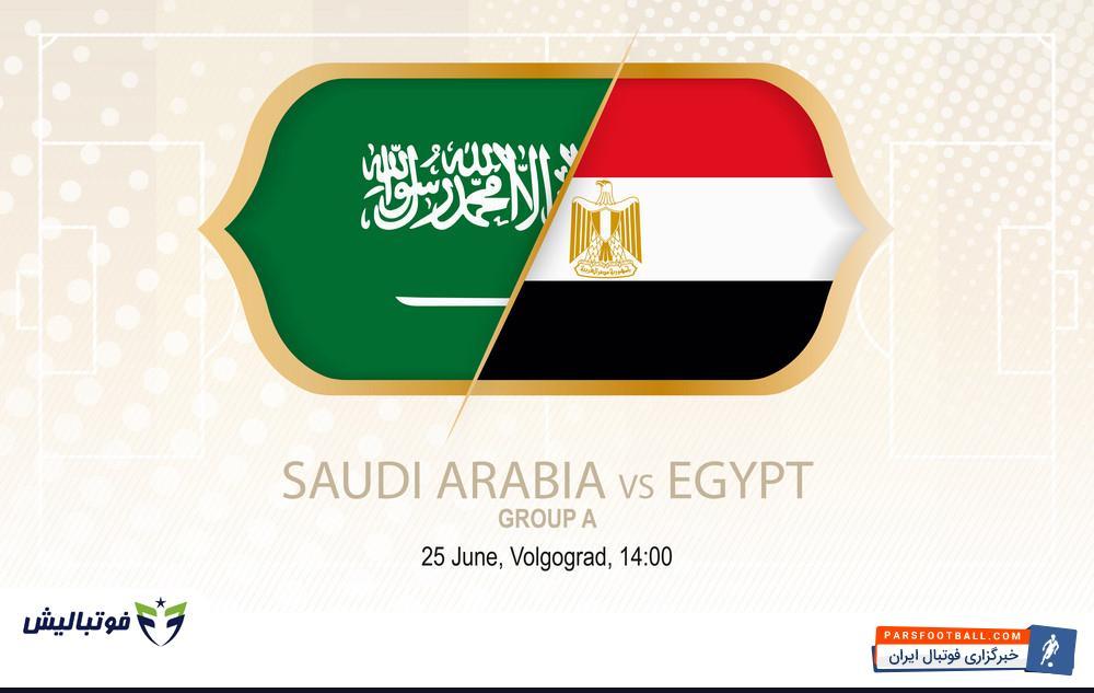 کلیپی از خلاصه بازی تیم های عربستان و مصر در بازی های جام جهانی 2018 روسیه 4 تیر 97