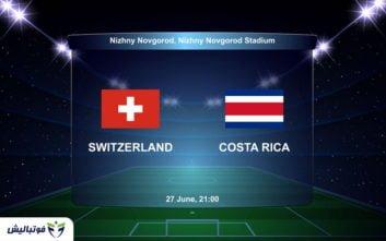 بازی سوئیس و کاستاریکا