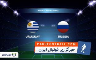 بازی تیم های اروگوئه و روسیه