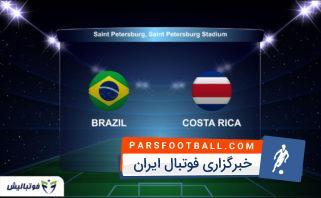 خلاصه بازی برزیل و کاستاریکا