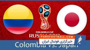 بازی تیم های کلمبیا و ژاپن