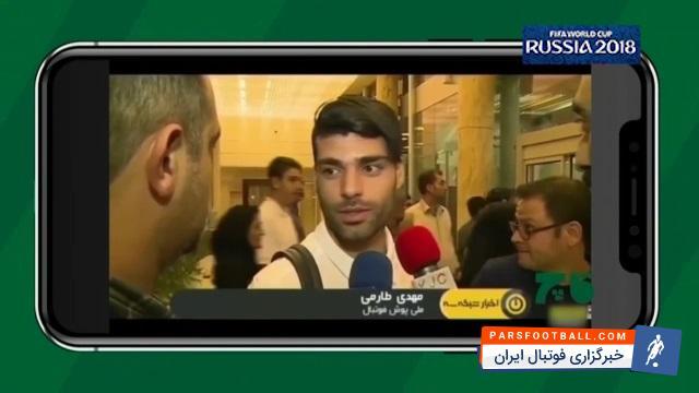 دابسمش ؛ فیلم ؛ دابسمش بازیکنان تیم ملی پس از بازگشت به ایران ؛ پارس فوتبال