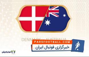 بازی دانمارک و استرالیا
