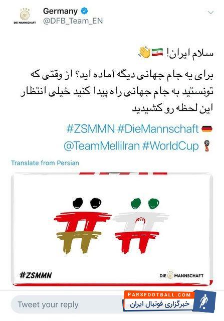 توییتر رسمی تیم ملی آلمان
