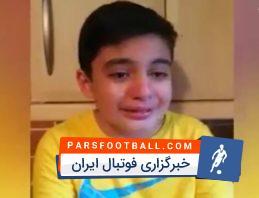 اشک ریختن یک هوادار کوچک انگلیسی بعد از آفساید اعلام شدن گل ایران مقابل اسپانیا