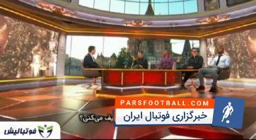 نظرات کارشناسان در خصوص دیدار تیم ملی فوتبال ایران و اسپانیا