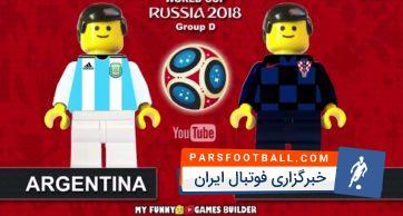 شبیه سازی بازی تیم ملی آرژانتین و کرواسی با عروسک های لگو