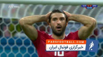 صحنه ی حساس تیم ملی مقابل اسپانیا
