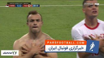جام جهانی ؛ واکنش دیدنی گزارشگر تلویزیون سوئیس به گل شکیری به صربستان