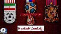 پادکست 7 جام جهانی