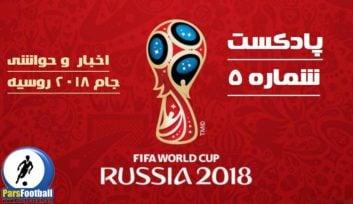پادکست 5 جام جهانی