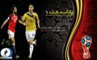 پادکست 6 جام جهانی