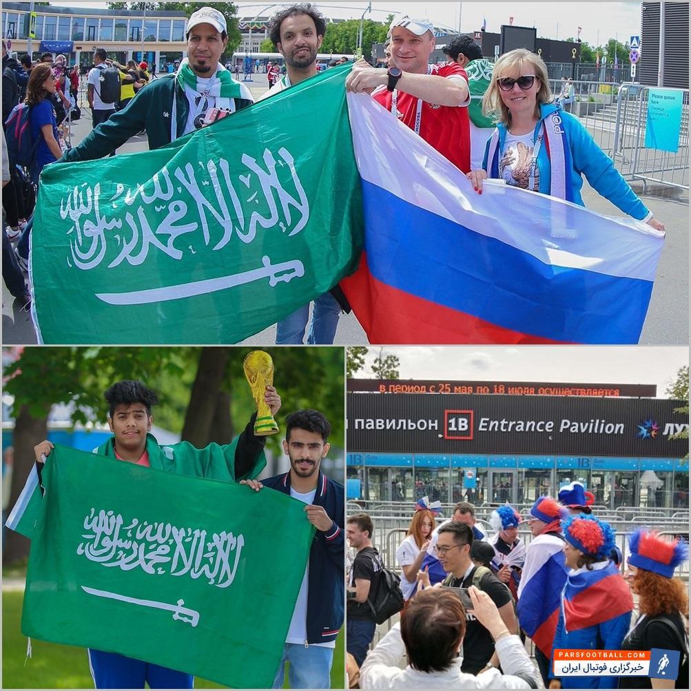 هواداران دو تیم روسیه و عربستان سعودی در انتظار شروع دیدار افتتاحیه جام جهانی هستند.
