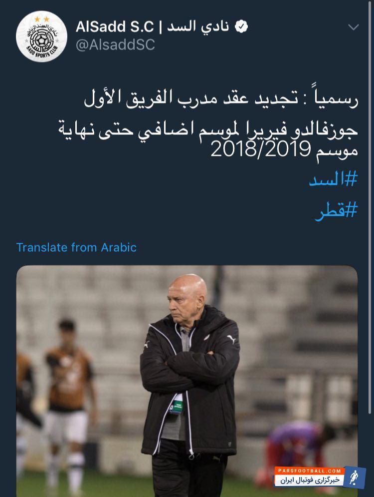 فریرا سرمربی کارکشته السد با این تیم تمدید کرد فریرا باتجربه ترین سرمربی لیگ ستارگان قطر قراردادش را با باشگاه السد تمدید کرد.