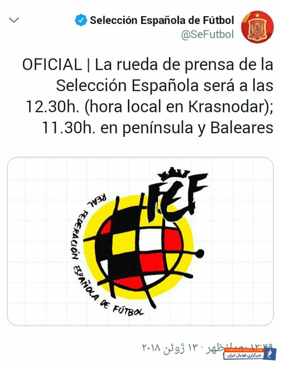 صفحه رسمی تیم ملی اسپانیا اعلام کرد کنفرانس خبری لوپتگی و رئیس فدراسیون فوتبال این کشور از ساعت ۱۲:۳۰ دقیقه به وقت محلی(کراسنودار روسیه) برگزار خواهد شد.