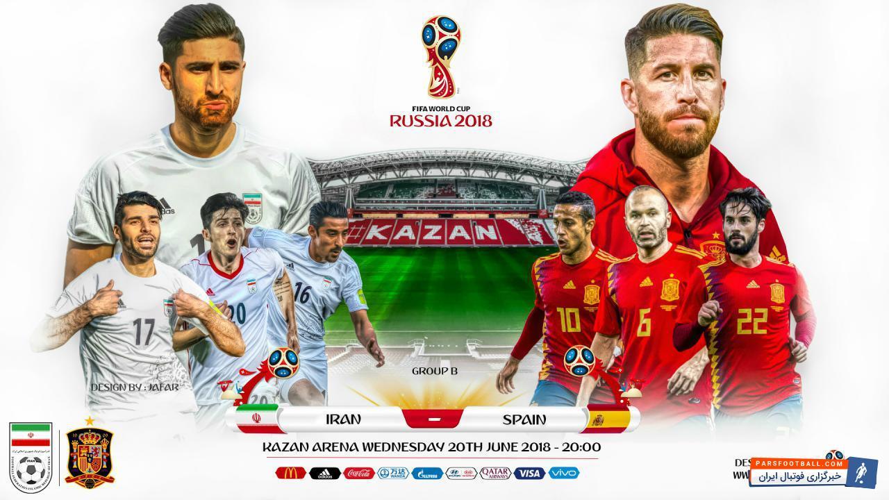 گل ایران به اسپانیا ؛ شبیه سازی گل ایران به اسپانیا در جام جهانی ؛ پارس فوتبال