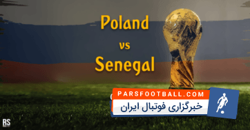 بازی لهستان و سنگال