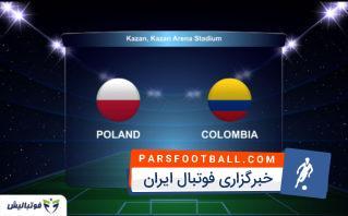 بازی لهستان کلمبیا