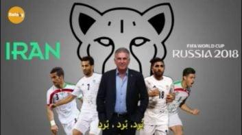 بازی تیم ملی فوتبال ایران و پرتغال