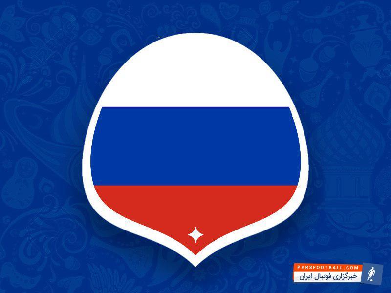 تیم ملی فوتبال روسیه ؛ رونمایی از فهرست نهایی تیم ملی روسیه برای جام جهانی