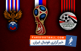 بازی روسیه و مصر
