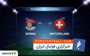 بازی صربستان و سوئیس