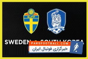 بازی تیم های سوئد و کره جنوبی