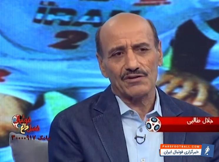 جلال طالبی ؛ اظهارات جلال طالبی در خصوص آخرین شرایط تیم ملی ایران در روسیه