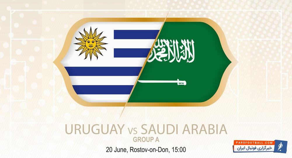 کلیپی از خلاصه بازی اروگوئه و عربستان در بازی های جام جهانی 2018 روسیه 30 خرداد 97